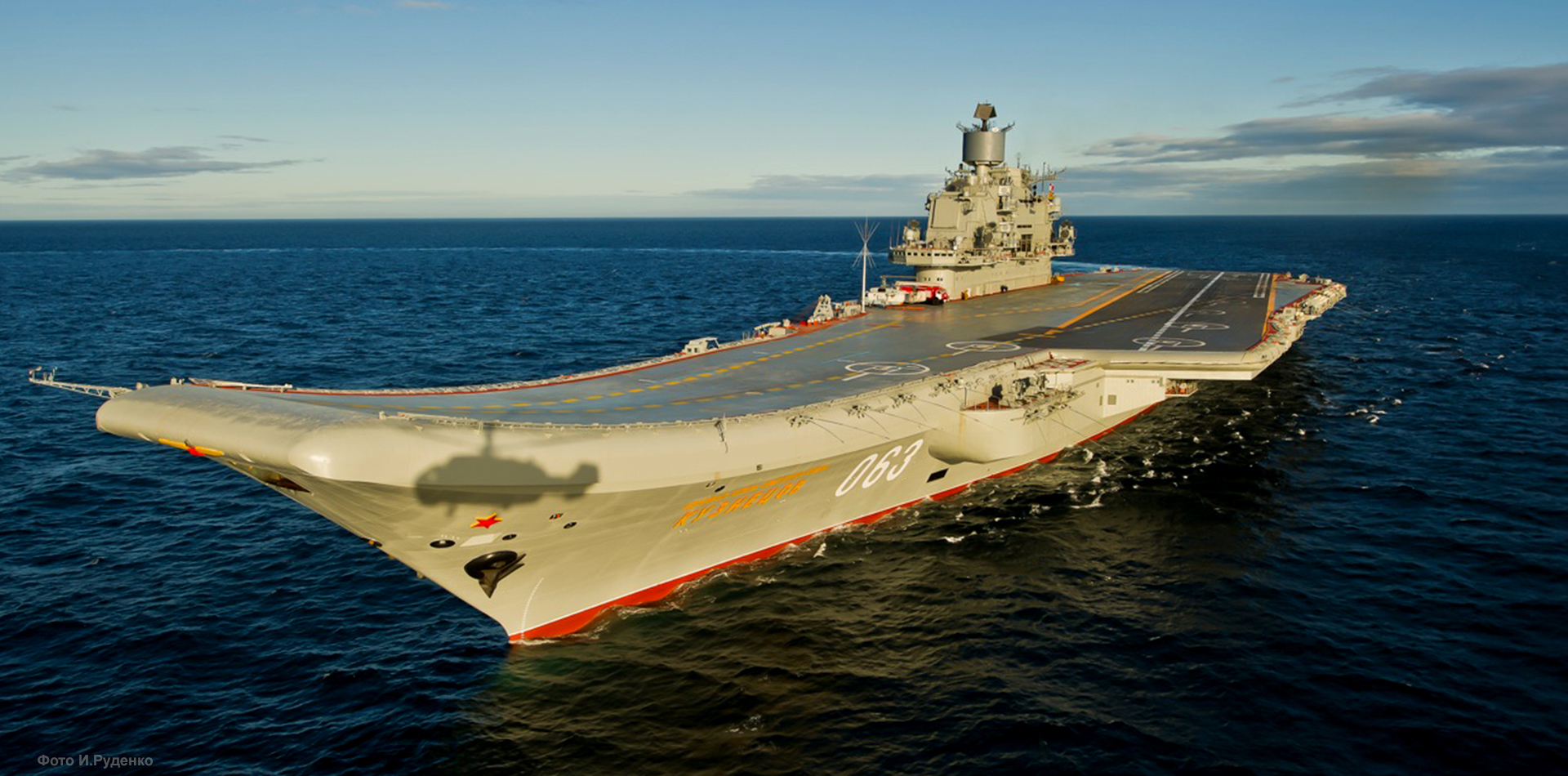 The lone carrier of the Russian Navy.